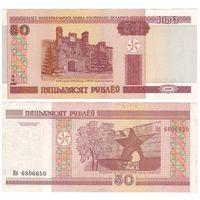 W: Беларусь 50 рублей 2000 / Нб 6806650