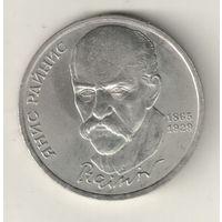 1 рубль 1990 Я.Райнис