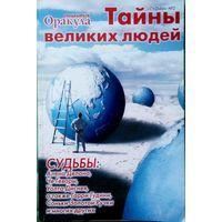 """Журнал """"ОРАКУЛ"""", спецвыпуск 2"""