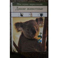 Моя первая энциклопедия. Дикие животные