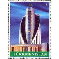 Архитектура Туркменистан 2008 год чистая серия из 1 марки