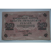 Распродажа ,250 1917 рублей Шипов Метц АГ-302