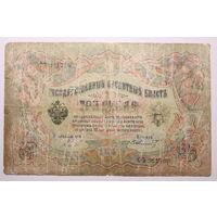 Россия, 3 рубля 1905 год, Шипов - Шмитд
