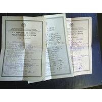 3 старых свидетельства о смерти, СССР