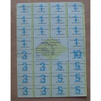 Карточка потребителя 75 руб., 1 выпуск
