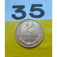2 копейки 1968 года СССР.