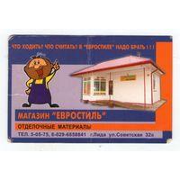 """2007 Магазин """"Евростиль"""" (6)"""