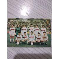 Календарик Арарат Ереван 1992