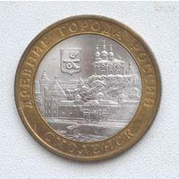 10 рублей 2008 РФ СМОЛЕНСК