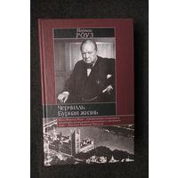 """Норман Роуз, """"Черчилль. Бурная жизнь"""""""