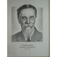 20 Портретов учёных сельского хозяйства. 1978 год.