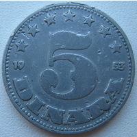 Югославия 5 динар 1953 г. (g3)