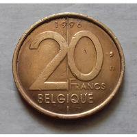 20 франков, Бельгия 1996 г.