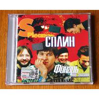 """Сплин """"Фонарь под глазом"""" (Audio CD - 2003)"""