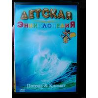 Детская  энциклопедия: ПОГОДА И КЛИМАТ ч.1 (Лицензия)