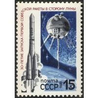 СССР 1989. 30-летие запуска первой советской ракеты к Луне. (#6037) Полная серия. MNH