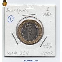 Болгария 1 лев 2002 года.