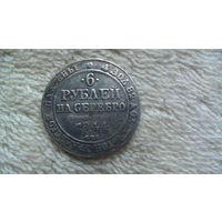 Монета 6 руб на серебро 1844г. (копия). распродажа