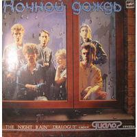 LP Группа Диалог - Ночной дождь (1986)