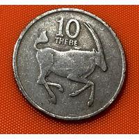 103-02 Ботсвана, 10 тхебе 1977 г. Единственное предложение монеты данного года на АУ