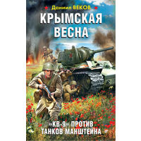 """Веков. Крымская весна. """"КВ-9"""" против танков Манштейна"""