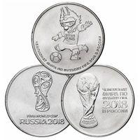 25 рублей Чемпионат мира по футболу, Москва 2018 год. 1, 2 и 3 выпуск (цена за 3 монеты) мешковые