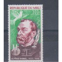[313] Мали 1971.Наука.Альфред Нобель.