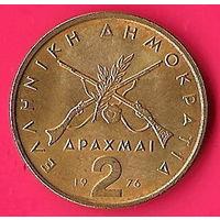 44-21 Греция, 2 драхмы 1976 г.