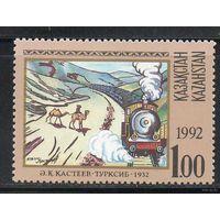 Живопись Казахстан 1992 год 1 марка Паровоз Железная дорога **