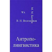 Антрополингвистика. Избранные труды