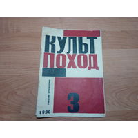 """Журнал """"Культпоход"""" (1930 г.)."""