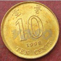 5848:  10 центов 1998 Гонконг