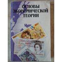 Основы экономической теории Камаев В.Д.