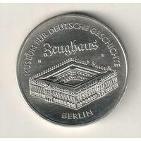 ГДР 5 марка 1990 Берлинский арсенал