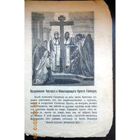 """Воскресные листки """"Воздвижение Честного и Животворящего Креста Господня"""", номер 9, 1908 г."""