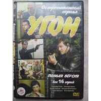 DVD УГОН (ЛИЦЕНЗИЯ)