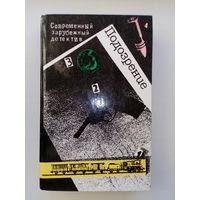 Подозрение // Серия: Современный зарубежный детектив
