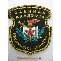 Шеврон. Военная академия Республики Беларусь