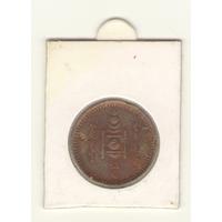 1 мунгу 1925 г.
