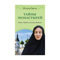Тайны монастырей .  Монахиня Евфимия