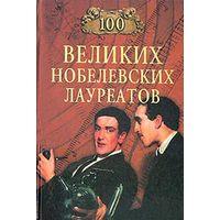 100 великих нобелевских лауреатов