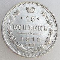 Россия, 15 копеек 1912 года, СПБ ЭБ (3-я монета)