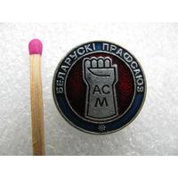 Знак. Белорусский профсоюз АСМ