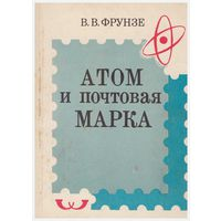 Атом и почтовая марка