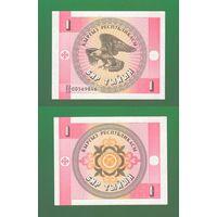 Банкнота Кыргызстан 1 тыйын 1993 UNC ПРЕСС