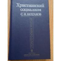Булгаков С.Н. Христианский социализм. Споры о судьбах России
