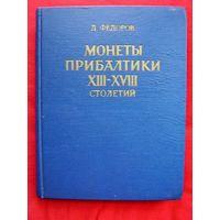 Д. Фёдоров. Монеты Прибалтики 13-18 столетий