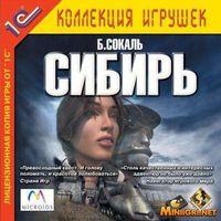 Сибирь. Б.Сокаль 2cd