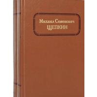 """М. С. Щепкин. Жизнь и творчество  2 тома  М. """"Искусство """" 1984 г."""