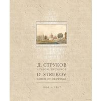Д. Струков. Альбом рисунков. 1864-1867